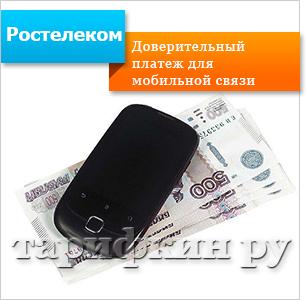 Обещанный платёж ростелеком мобильная связь. Как взять обещанный платёж Ростелеком мобильная связь. Какой номер вводить